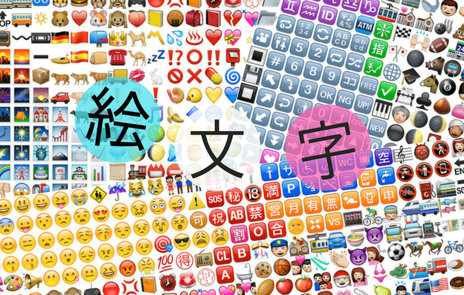 Japanese Emoji Meaning